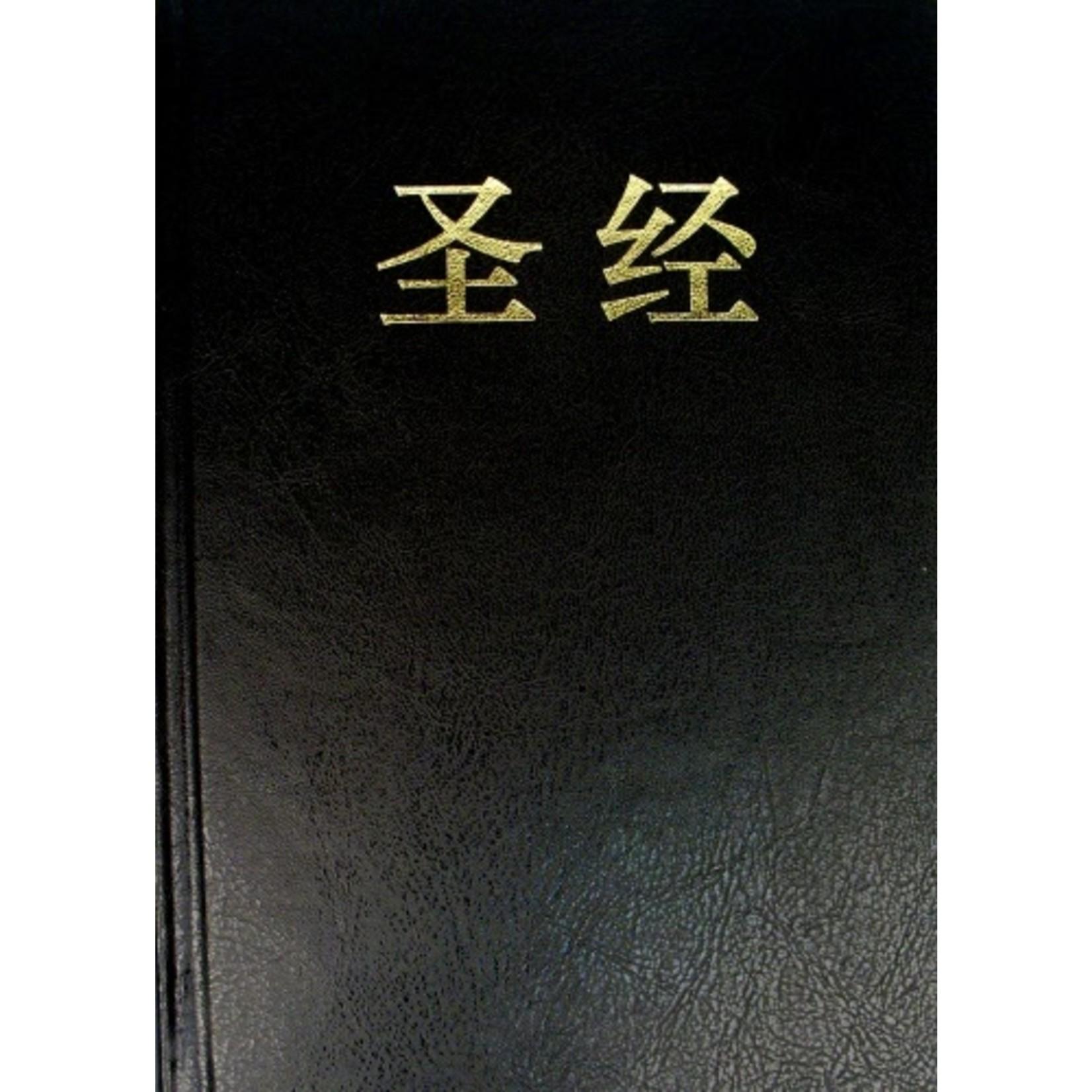 基督使者協會 Ambassadors for Christ 聖經.和合本.黑色硬面.簡體