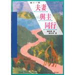 台福傳播中心 Evangelical Formosan Church Communication Center 夫妻與主同行(第十一版)