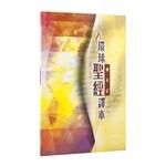 環球聖經公會 The Worldwide Bible Society 聖經.利未記:環球聖經譯本(繁體.神字版)