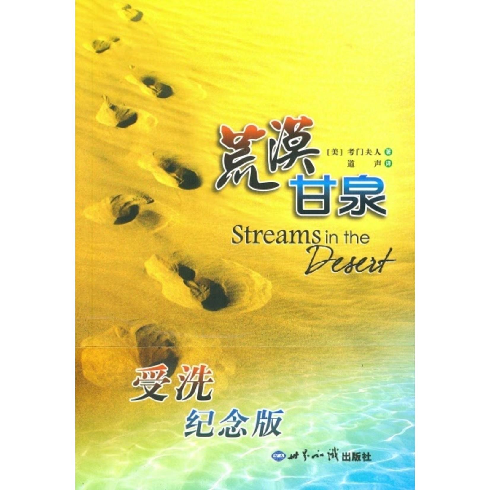 世界知識出版社 (CN) 荒漠甘泉(受洗紀念版)(簡體) Streams in the Desert