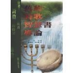 中華福音神學院 China Evangelical Seminary 舊約詩歌智慧書導論