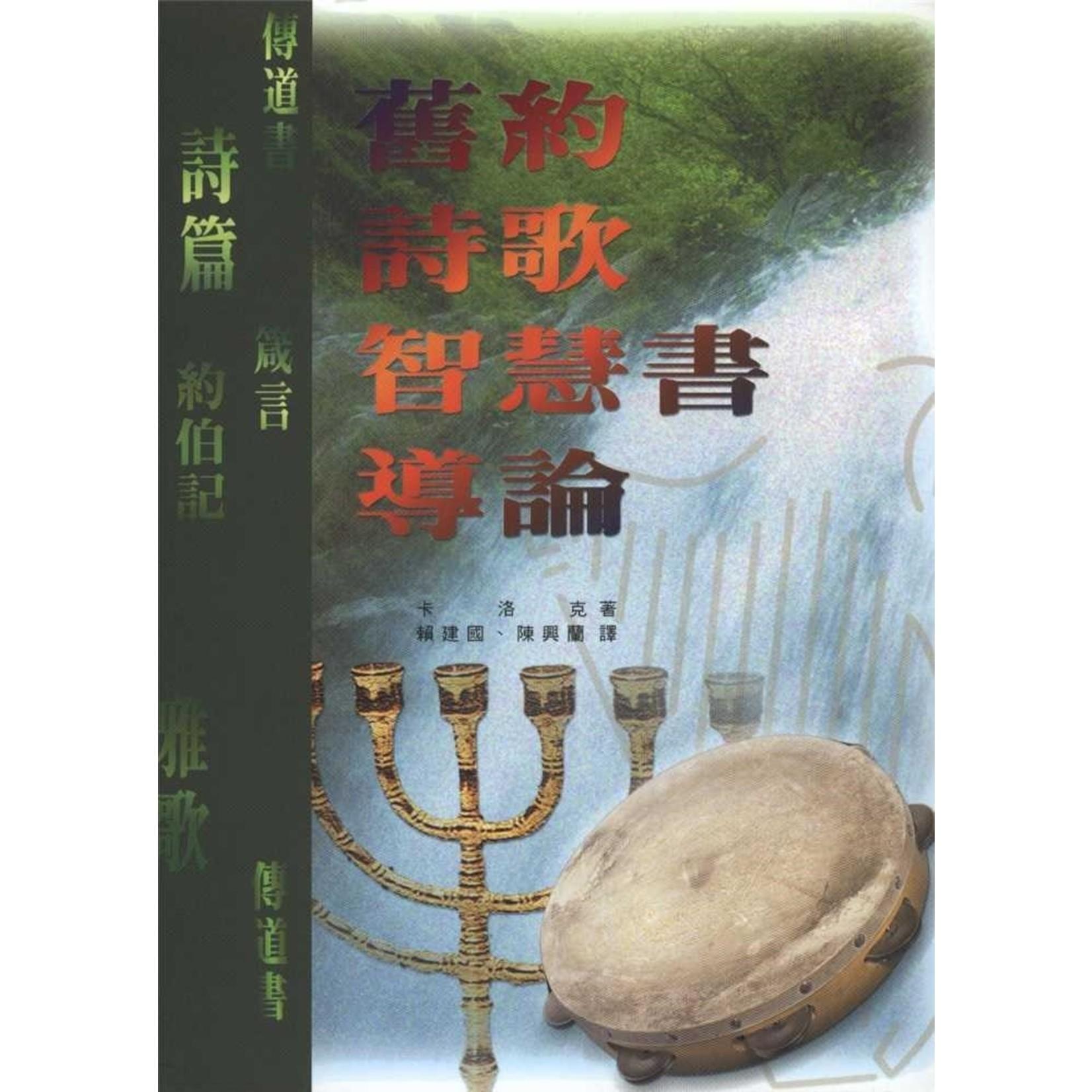 中華福音神學院 China Evangelical Seminary 舊約詩歌智慧書導論 Introduction to the Old Testament Poetic Books