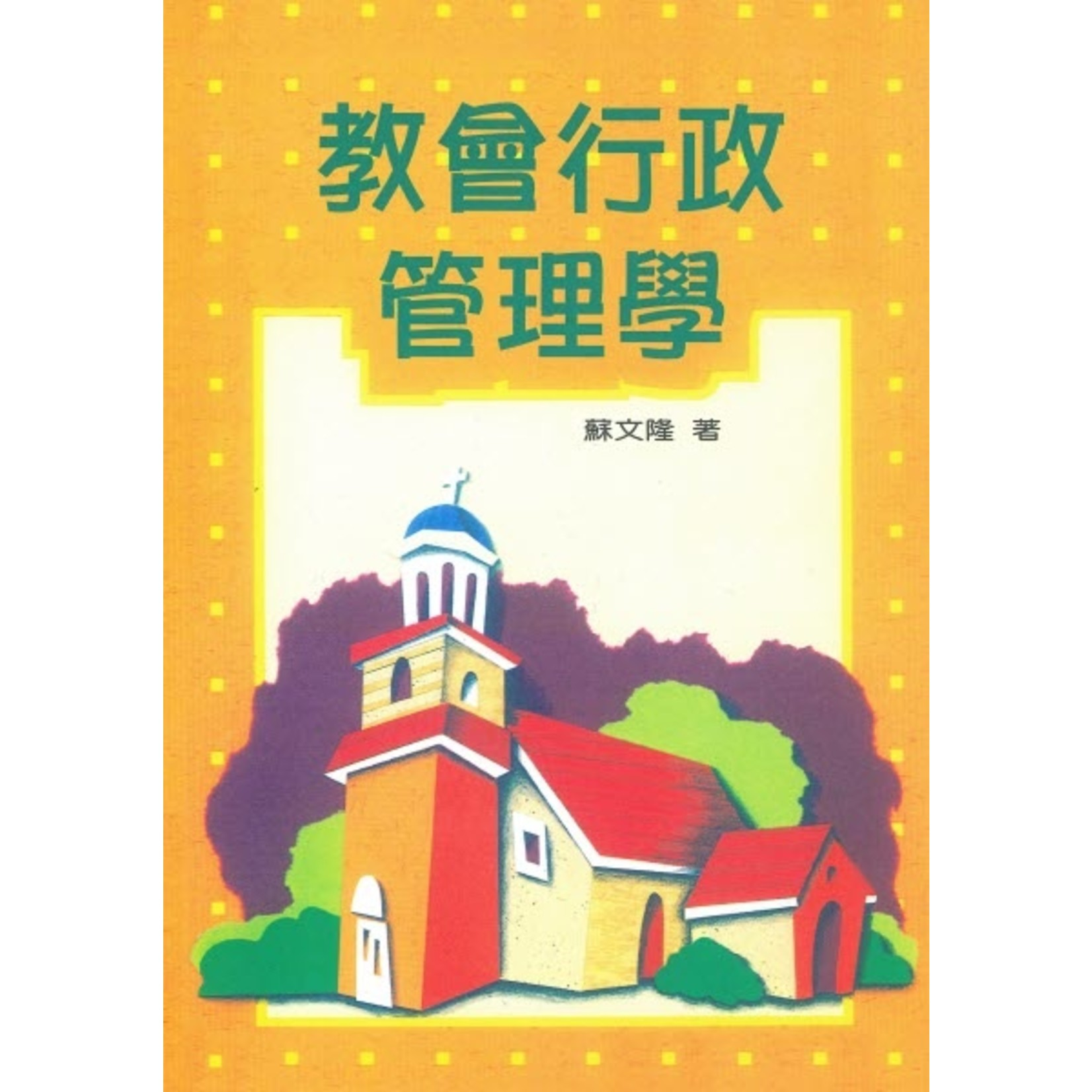 中華福音神學院 China Evangelical Seminary 教會行政管理學