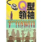 以斯拉出版 Ezra Publishing Q型領袖:建造改變生命的天國文化