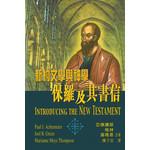 天道書樓 Tien Dao Publishing House 新約文學與神學:保羅及其書信