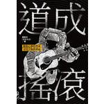 印象文字 InPress Books 道成搖滾:擁抱心靈的黑夜 尋找音樂的聖痕