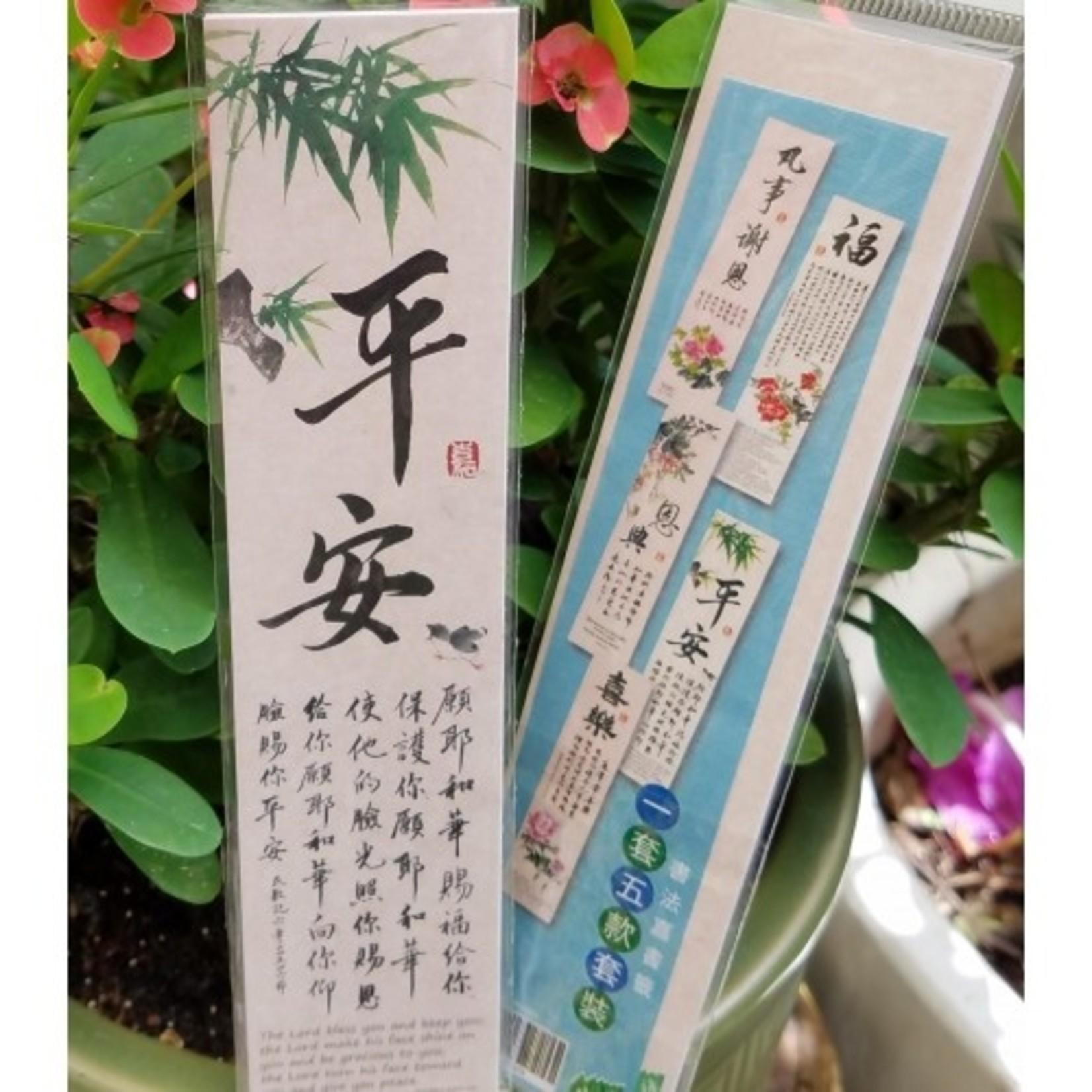 芥菜種 Kelvin Collections 書法嘉書籤(一套五款)