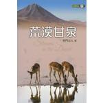 道聲 Taosheng Taiwan 荒漠甘泉(平裝32K/新封面)
