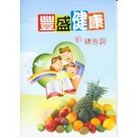 台北靈糧堂 Bread of Life Christian Church in Taipei 豐盛健康的禱告詞(小冊子)