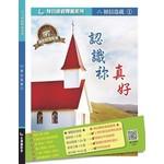 國際讀經會 Scripture Union in Taiwan 每日研經釋義:初信造就版1