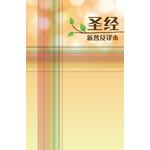 漢語聖經協會 Chinese Bible International 聖經.新普及譯本.硬面精裝白邊.簡體