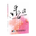 讚美之泉 Stream of Praise 讚美之泉敬拜讚美專輯23:平安(CD)