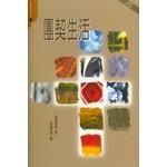 基督教文藝(香港) Chinese Christian Literature Council 團契生活(新譯修訂本)
