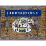 漢語網絡神學院 Chinese Online School Of Theology L.A.U. 新約希臘文生字卡(一)