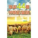 主恩 The Grace of Lord Publisher 耶穌44個神蹟的意義