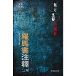 宣道 China Alliance Press 無可比擬的福音:羅馬書注釋(上冊)(附研經小冊)