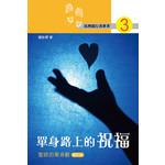 播道會文字部 Evangel Press 單身路上的祝福:聖經的單身觀(增訂版)