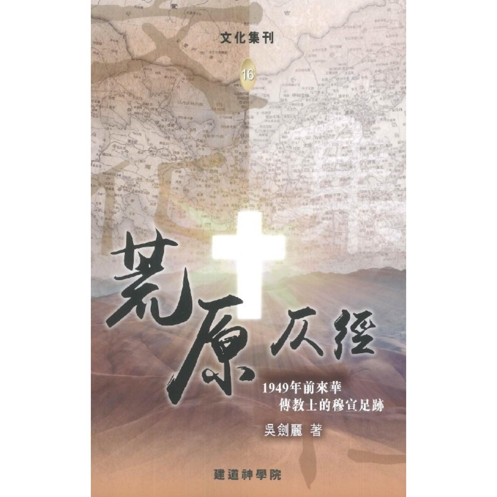 建道神學院 Alliance Bible Seminary 荒原仄徑:1949年前來華傳教士的穆宣足跡