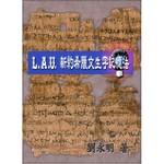 漢語網絡神學院 Chinese Online School Of Theology L.A.U.新約希臘文生字記憶法