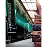 宣道 China Alliance Press 放下傷痛:助人及自助手冊(修訂版)