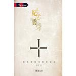 明道社 Ming Dao Press 從紀念到委身:黙想耶穌受難與復活30天