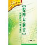明道社 Ming Dao Press 提摩太前書:在神的家中當怎樣行(附研習本)