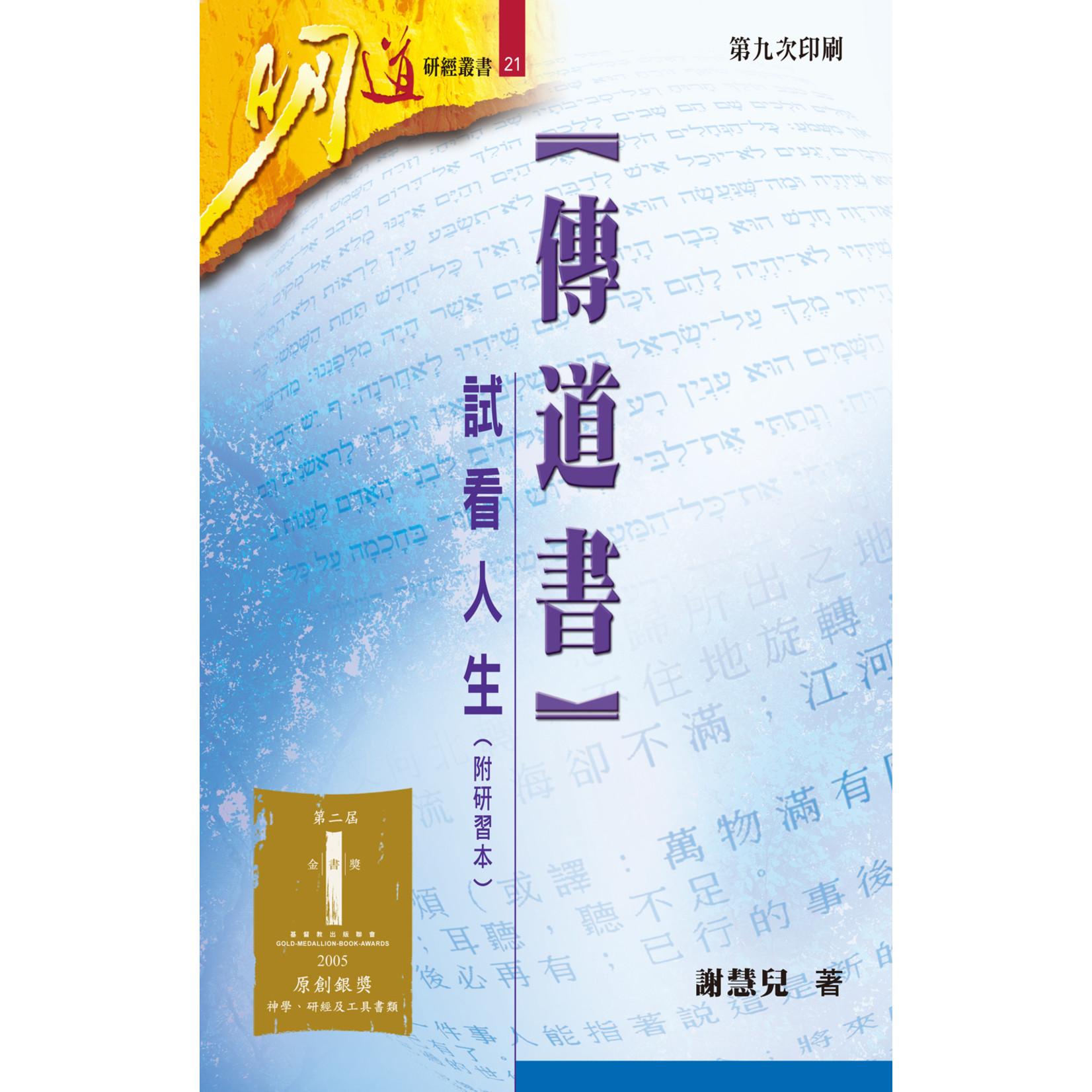 明道社 Ming Dao Press 傳道書:試看人生(附研習本)