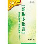明道社 Ming Dao Press 哥林多後書:軟弱的神僕・榮耀的職事(附研習本)