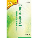 明道社 Ming Dao Press 腓立比書:僕友的生命與事奉(附研習本)