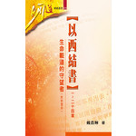 明道社 Ming Dao Press 以西結書(一~二十四章):生命載道的守望者(附研習本)