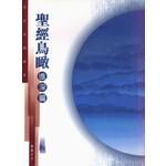 基道 Logos Book House 聖經鳥瞰:進深篇(2版)
