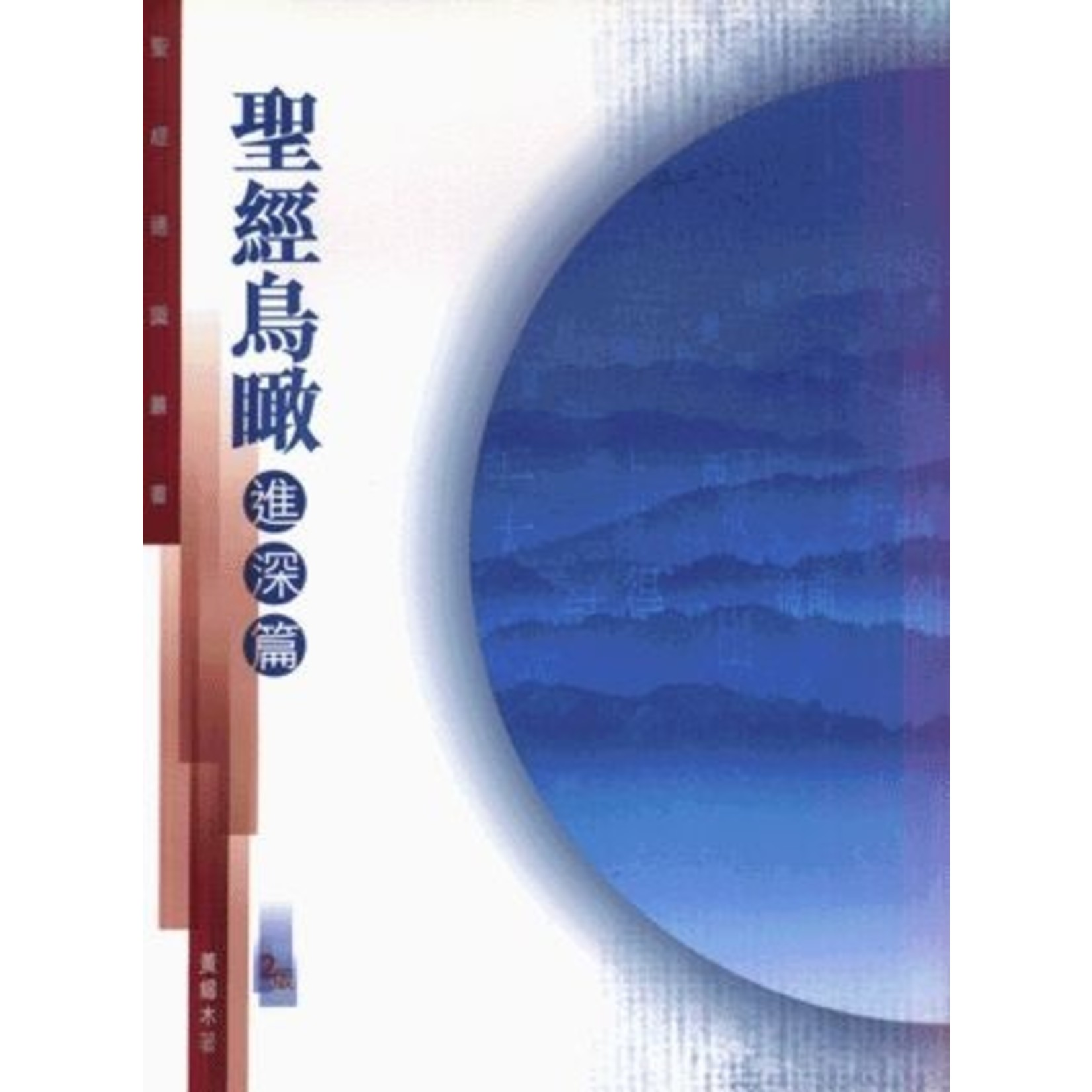 基道 Logos Book House 聖經鳥瞰:進深篇(2版) The Fundamentals of the Bible Advanced Level