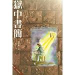 基督教文藝(香港) Chinese Christian Literature Council 獄中書簡