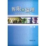 香港浸信會神學院 Hong Kong Baptist Theological Seminary 界限與倫理:潘霍華的倫理神學(二版)