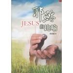 中華歸主紐約教會 Chinese For Christ New York Church 耶穌的比喻