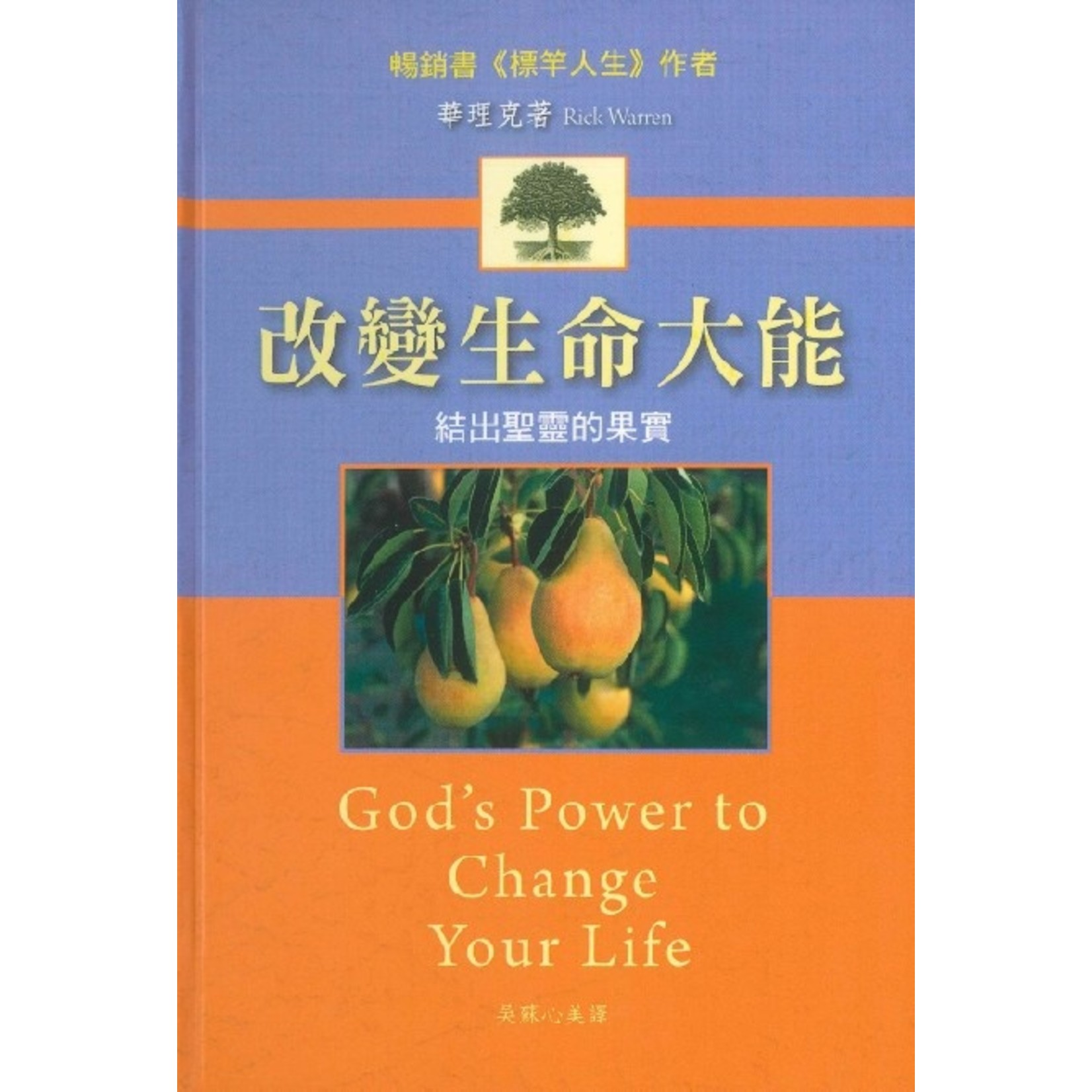 基督使者協會 Ambassadors for Christ 改變生命大能:結出聖靈的果實 God's Power To Change Your Life