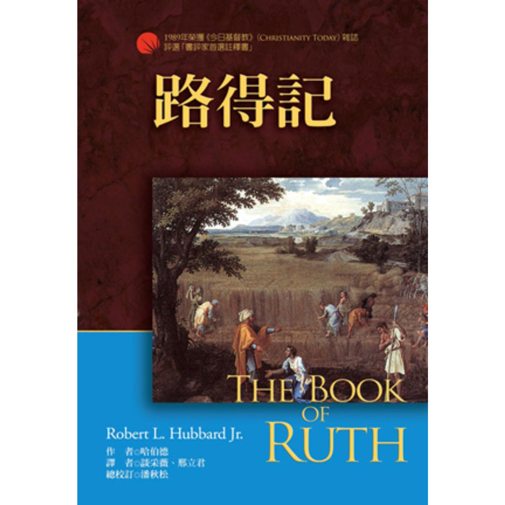 美國麥種傳道會 AKOWCM 麥種聖經註釋:路得記 The books of Ruth(NICOT)