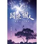 天道書樓 Tien Dao Publishing House 闢世樹人:創世記文法釋經