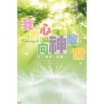 天道書樓 Tien Dao Publishing House 我的心向神敞開:聖言誦禱與禱告人生