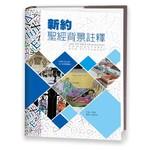 校園書房 Campus Books 新約聖經背景註釋