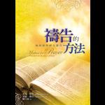改革宗 Reformation Translation Fellowship Press 禱告的方法:如何使用經文禱告