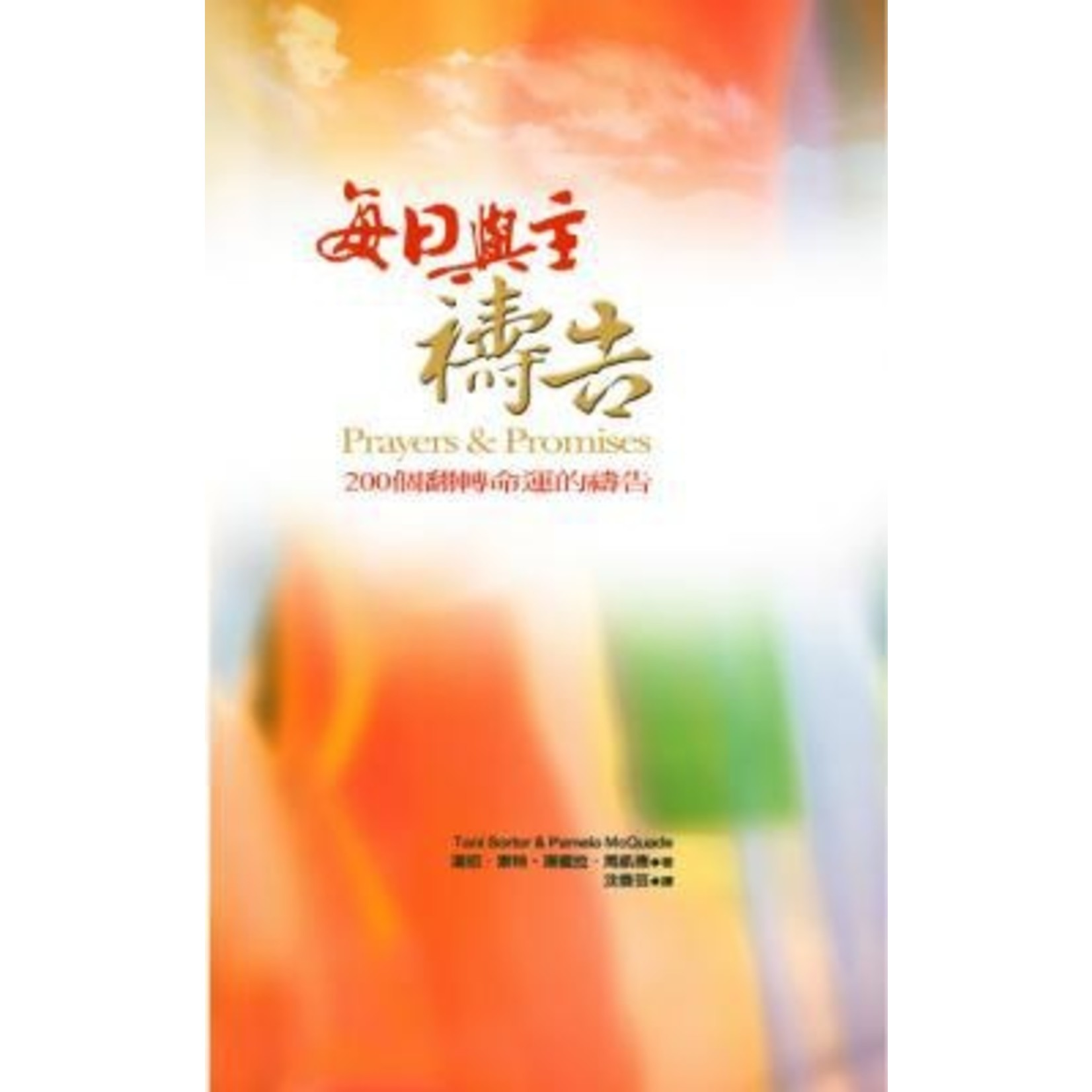 保羅文化 Paul Publishing 每日與主禱告:200個翻轉命運的禱告 Prayers & Promise