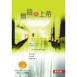 校園書房 Campus Books 無語問上帝(修訂版)