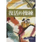 校園書房 Campus Books 復活的操練