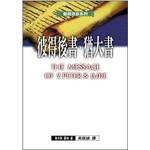 校園書房 Campus Books 聖經信息系列:彼得後書、猶大書