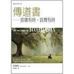 校園書房 Campus Books 聖經信息系列:傳道書--哀痛有時,跳舞有時