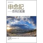 校園書房 Campus Books 聖經信息系列:申命記--恩典的藍圖