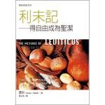 校園書房 Campus Books 聖經信息系列:利未記