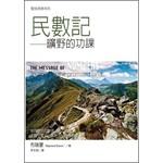 校園書房 Campus Books 聖經信息系列:民數記--曠野的功課