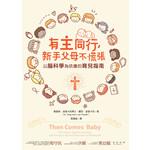 光啟文化 Kuangchi Cultural Group 有主同行,新手父母不慌張:以腦科學為依據的育兒指南